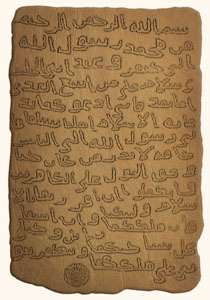 Replica of the letter of the Prophet Mohammed to the kings of Oman